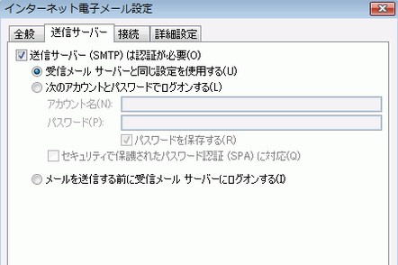 windows メール